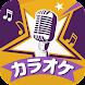 無料 カラオケ アプリ【おすすめの曲・歌詞・録音】 - 高音質のカラオケ伴奏アプリ