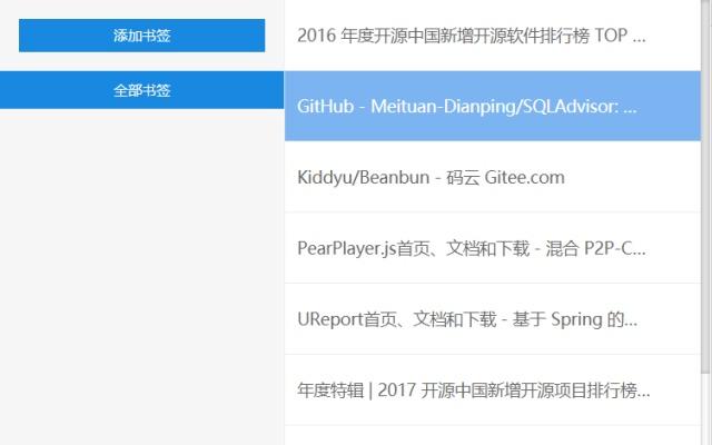 shuqian.site书签网收藏插件