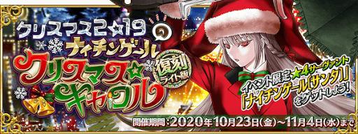 復刻クリスマス2019