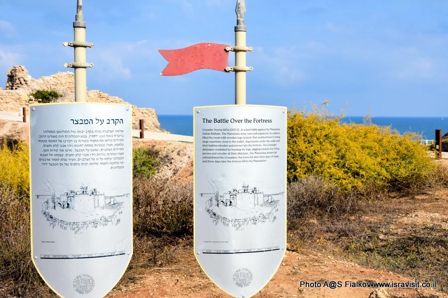 Экскурсия в национальном парке Аполлония (Арсуф) в Израиле.