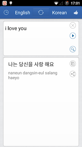 韓国語英語翻訳
