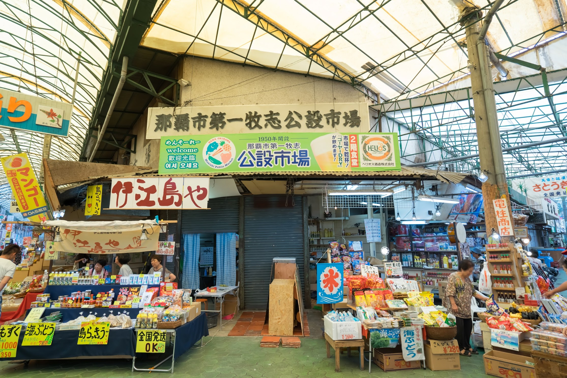 Okinawa Makishi Public Market1