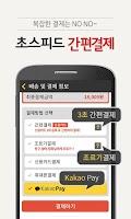 Screenshot of 배달365 (할인율, 적립율 1위!)