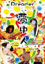 Photo: イベント「夢中人」フライヤー表_別案 Sing&BellyDancerのLYLAさん御依頼 2014.08