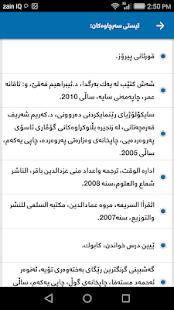 Download 140 کلیلی سەرکەوتن For PC Windows and Mac apk screenshot 5