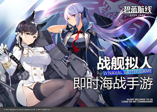 碧藍 航線 screenshot 12