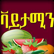 ቫይታሚን ለጤንነት Ethiopian Vitamin for Health