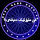 کێ ملیۆنێک دەباتەوە؟ game kurdish Download on Windows