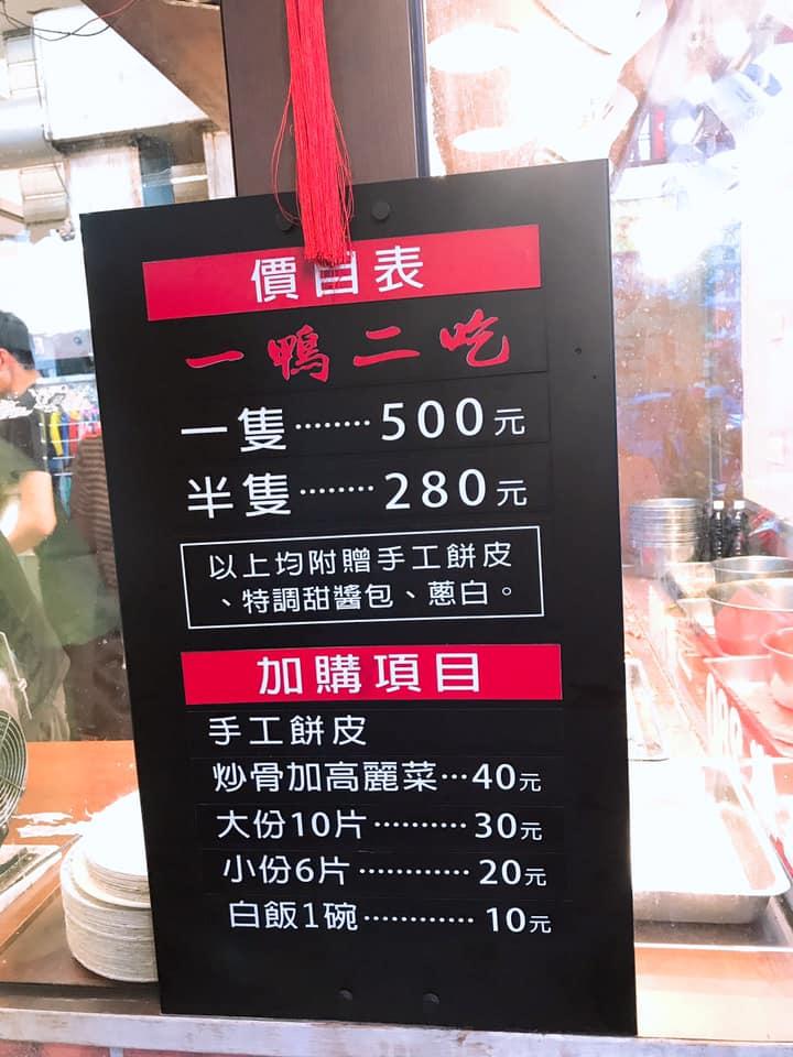 九合脆皮烤鴨價目表