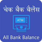 All Bank Balance Enquiry Check