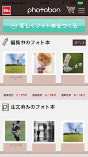 フォト本 -photobon-- screenshot thumbnail