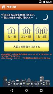 App じゃらん ビジネスにもレジャーにも 宿泊・ホテル検索/予約アプリ APK for Windows Phone