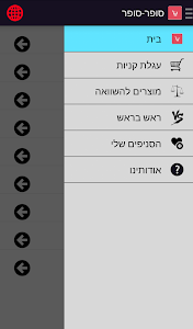 סופר-סופר screenshot 0