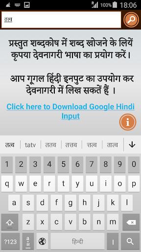 Hindi to Hindi Dictionary
