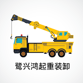LXHQ Heavy Duty Equipment