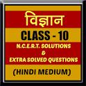 Class 10th Science Hindi Medium icon