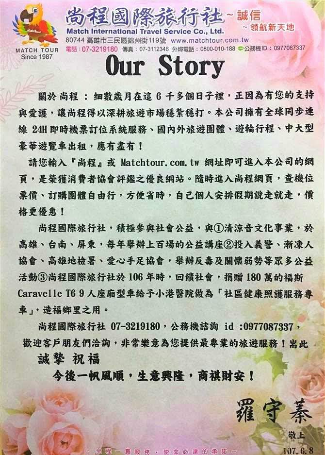 我們的故事