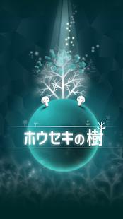 ホウセキの樹 -完全無料で遊べる癒され放置ゲーム - náhled