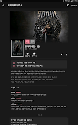 왓챠플레이 APK screenshot thumbnail 11