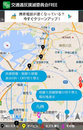 交通違反撲滅委員会FREE オービス・ねずみ取り・Nシステム 6.2 screenshot 1362776