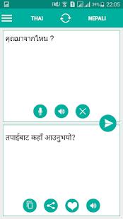 Nepali Thai Translator - náhled