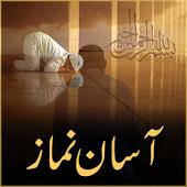 Asan Namaz Urdu Mai