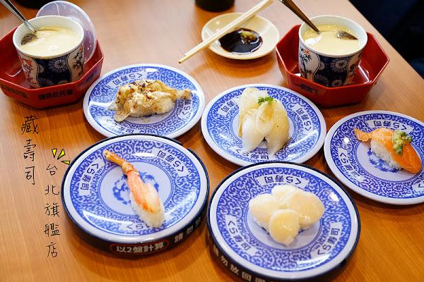 藏壽司‧全球旗艦店(KURA SUSHI|くら寿司) 台北車站│壽司