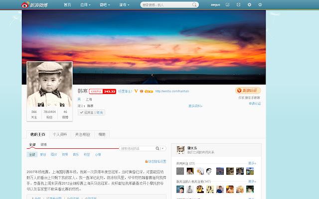Weibo Karma