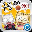 구름빵 영어 Ⅰ icon