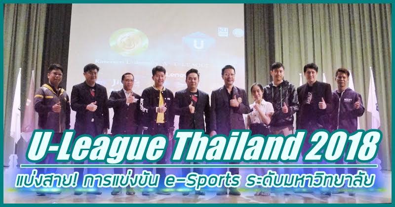 [e-Sports] จับฉลากแบ่งสาย U-League Thailand 2018