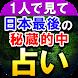秘蔵占い 【神綾鑑定術】 - Androidアプリ