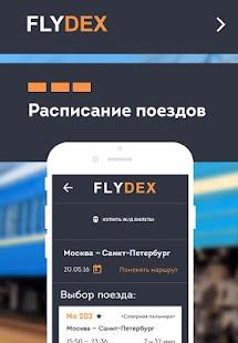 ЖД Билеты по России FLYDEX - náhled