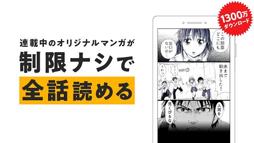 GANMA!(ガンマ) - 毎日更新マンガアプリ screenshot 1