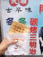 武廟阿嬤手工碳烤三明治