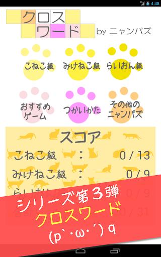 u30afu30edu30b9u30efu30fcu30c9u3000u6687u3064u3076u3057u306bu6700u9069u306au304bu308fu3044u3044u732bu306eu7121u6599u30d1u30bau30ebu30b2u30fcu30e0 apkpoly screenshots 9