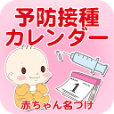 無料 予防接種カレンダー~小児科医小西公麿医師の監修~ APK