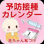 無料 予防接種カレンダー~小児科医小西公麿医師の監修~ icon