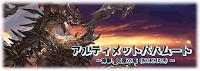 神撃、究極の竜