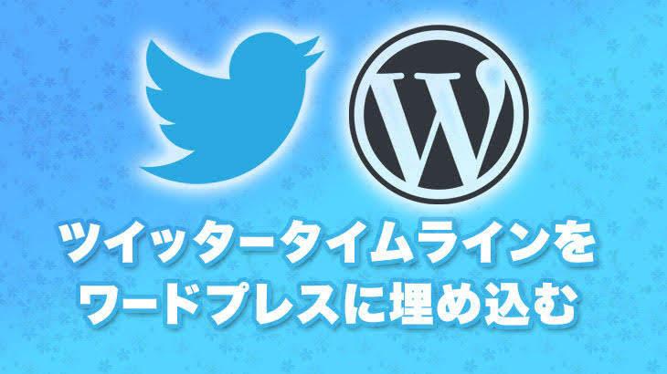 2019年1月版:初心者でも簡単!自分のツイッタータイムラインをワードプレスブログに埋め込む方法
