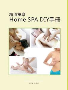 精油按摩Home SPA DIY手冊(滿千專案)
