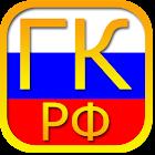 Civil Code of Russia icon