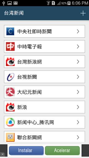 免費下載新聞APP|台湾新闻 app開箱文|APP開箱王