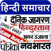 All Hindi News Hindi Newspaper
