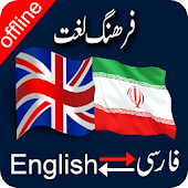 Persian English Offline Dictionary