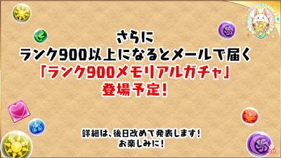ランク900メモリアルガチャ