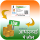 Download Guide for Aadhar Card Pe Loan - लोन के लिए गाइड For PC Windows and Mac