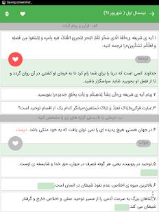 خودآموز معارف اسلامی پیش آریا - náhled