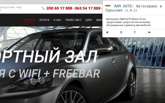 RAM AUTO: Автосервис в Харькове