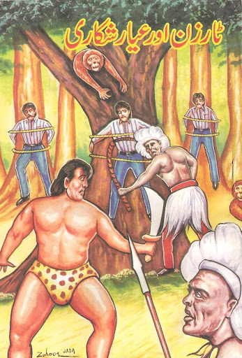 Tarzan Aur Ayaar Shikaari