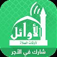 AlAwail Prayer Times